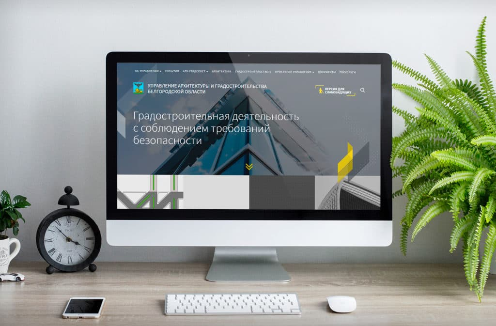 Управление архитектуры и градостроительства Белгородской области